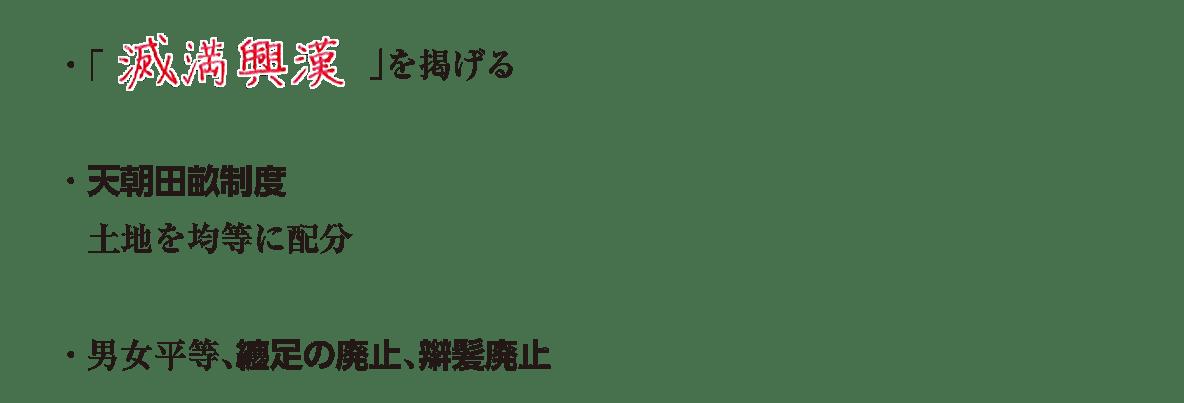 image02の続き4行/「滅満興漢」~辮髪廃止