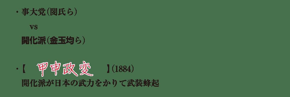 image04続き5行/事大党~