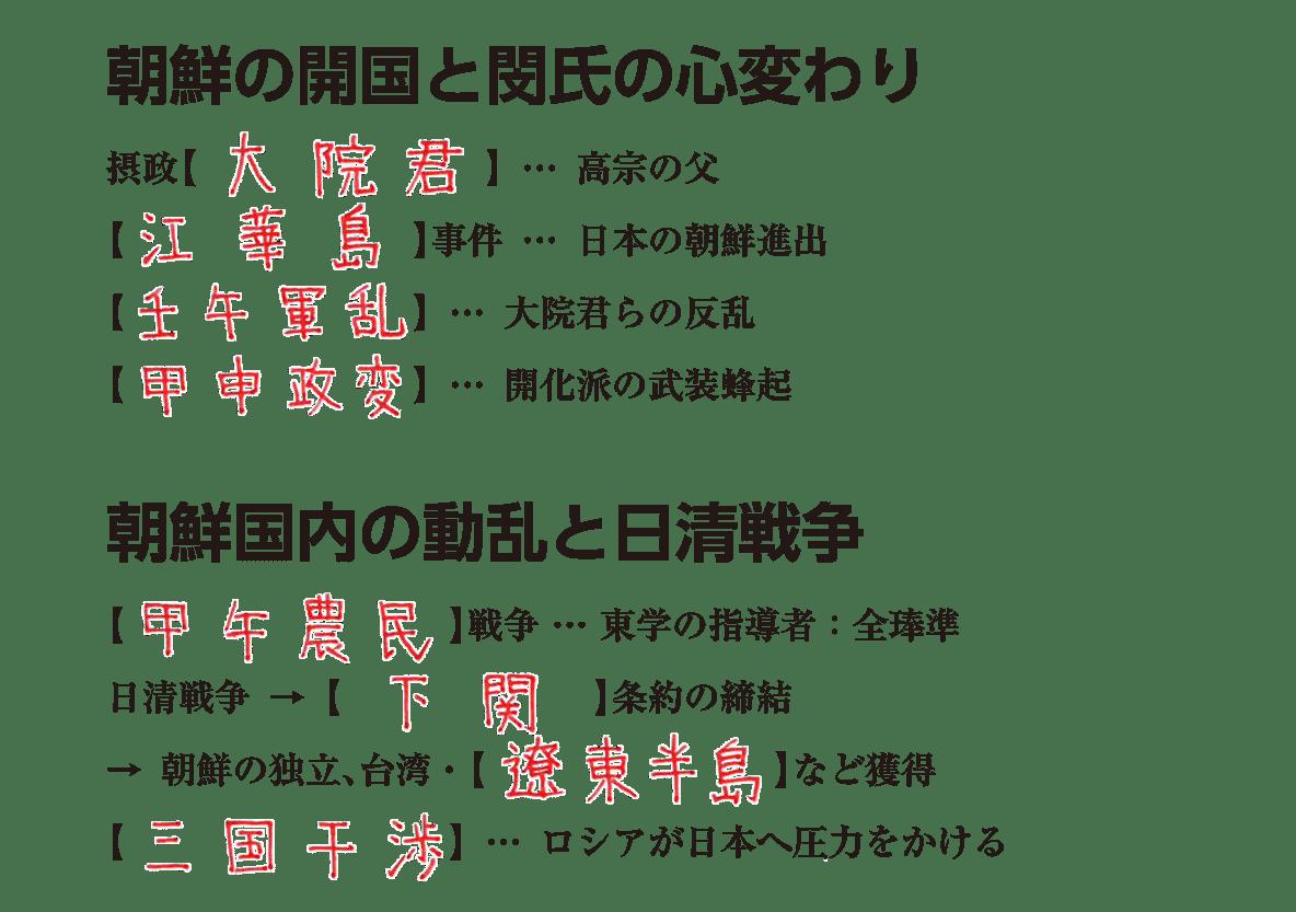 高校世界史 中国と朝鮮の植民地化4 練習 答え入り
