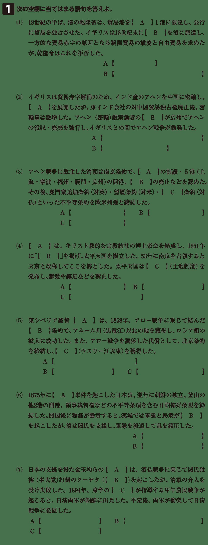 中国と朝鮮の植民地化5 確認テスト(前半)