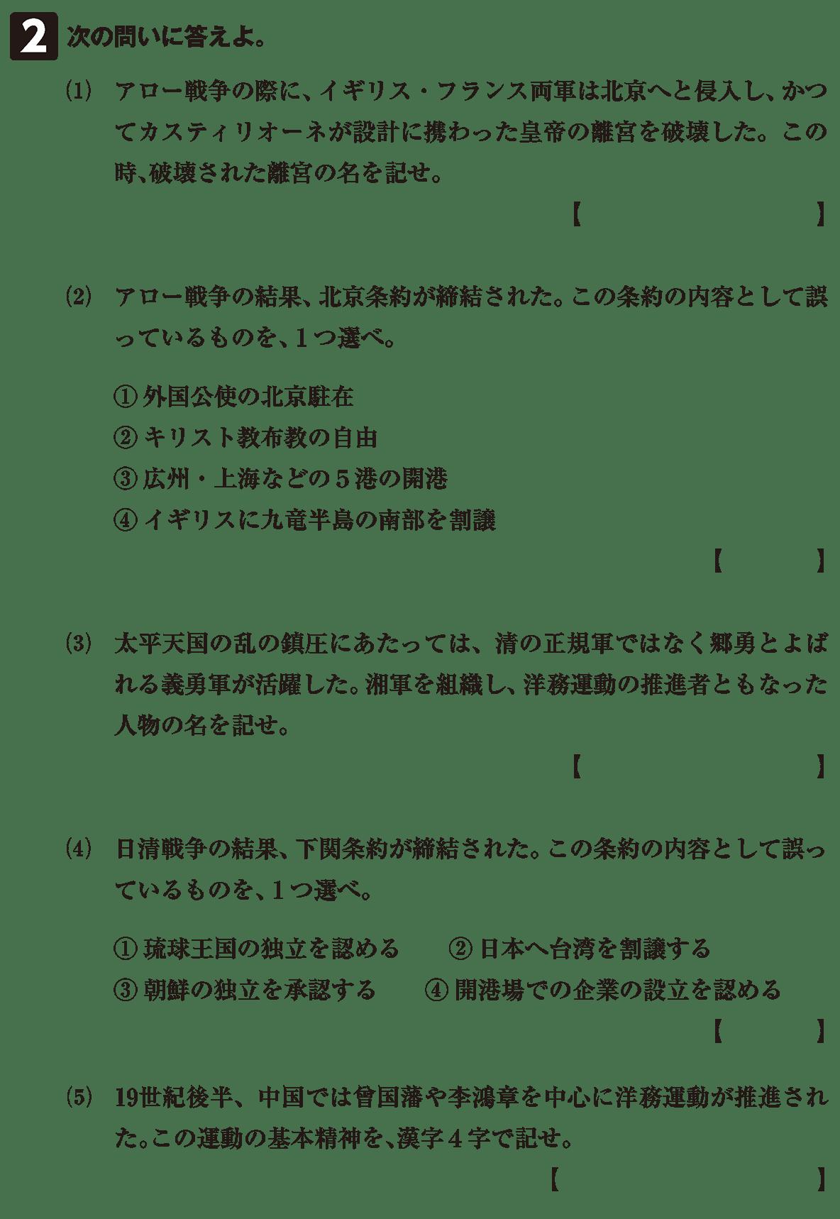 中国と朝鮮の植民地化6 確認テスト(後半)問2