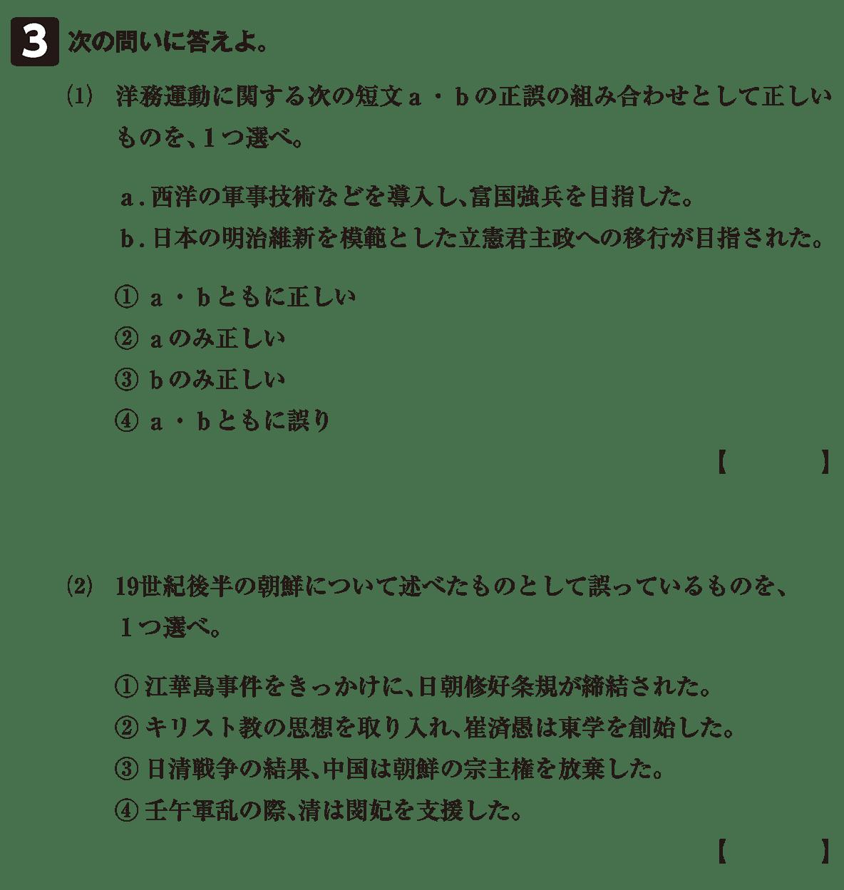中国と朝鮮の植民地化6 確認テスト(後半)