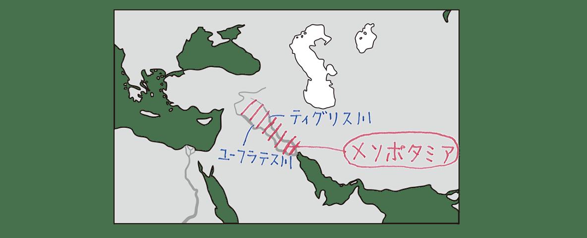 高校世界史 古代オリエント1 ポイント1 オリエント地図 書き込みあり