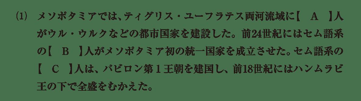 高校世界史 古代オリエント7 (1)の問題文のみ