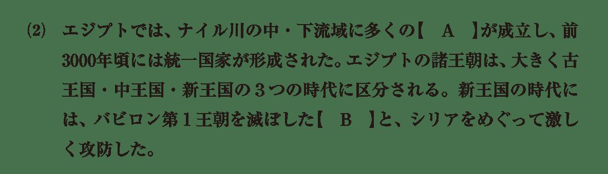 高校世界史 古代オリエント7 (2)の問題文のみ