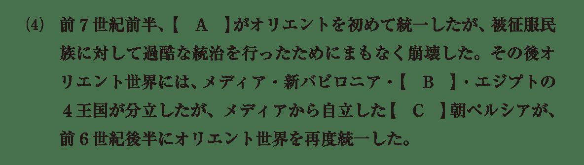 高校世界史 古代オリエント7 (4)の問題文のみ