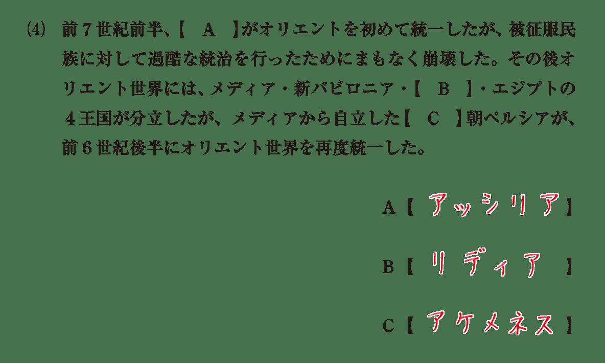 高校世界史 古代オリエント7 (4)の問題文+答え