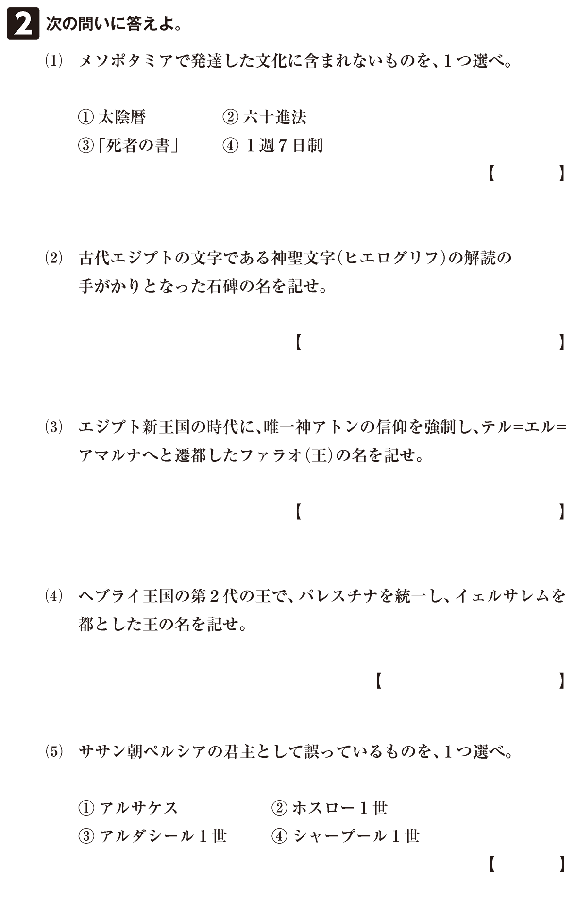 高校世界史 古代オリエント8 確認テスト(後半)問題2のみ答え無し