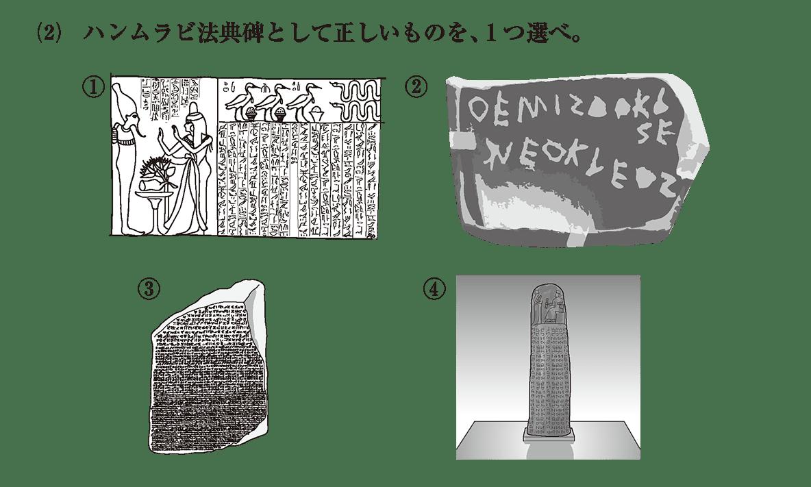 高校世界史 古代オリエント8 確認テスト(後半)問題3(2)答えなし