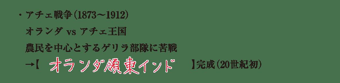 image03の続き4行/アチェ争~