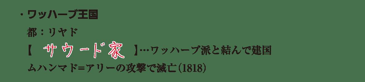 image02続き4行/ワッハーブ王国~滅亡(1818)