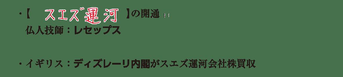 image03続き3行/スエズ運河~会社株買収