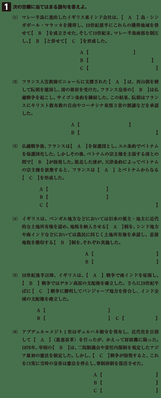 アジアの諸地域の植民地化7 確認テスト(前半)