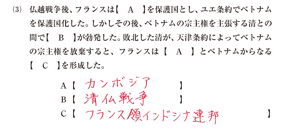 問題1(3)答え入り
