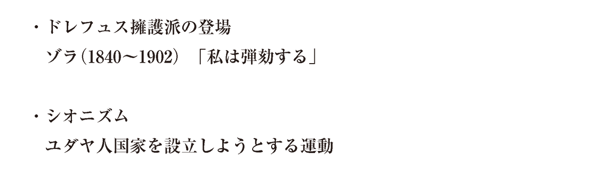 image03の続き4行/ドレフュス擁護派~