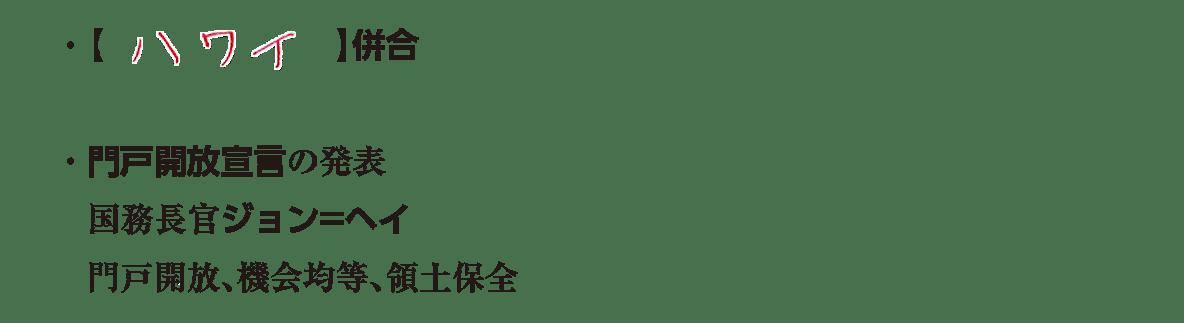 image02続き4行/見開き右上/ハワイ~領土保全