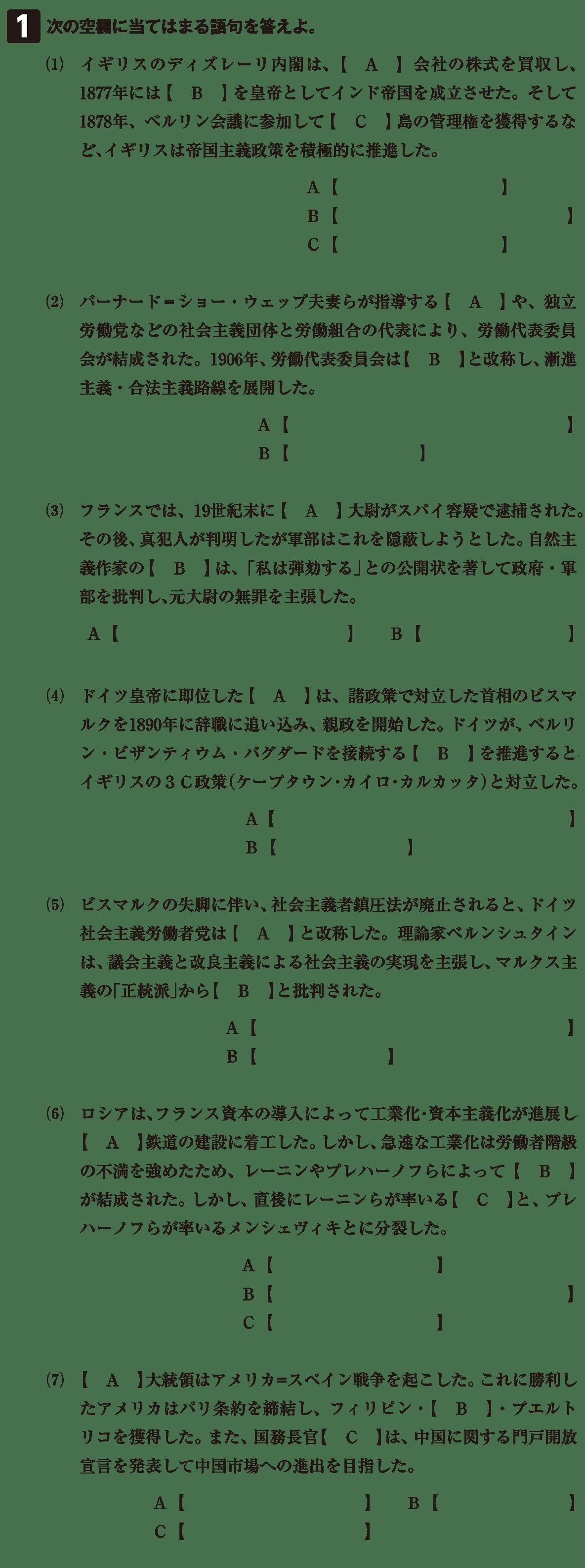 帝国主義の時代6 確認テスト(前半)