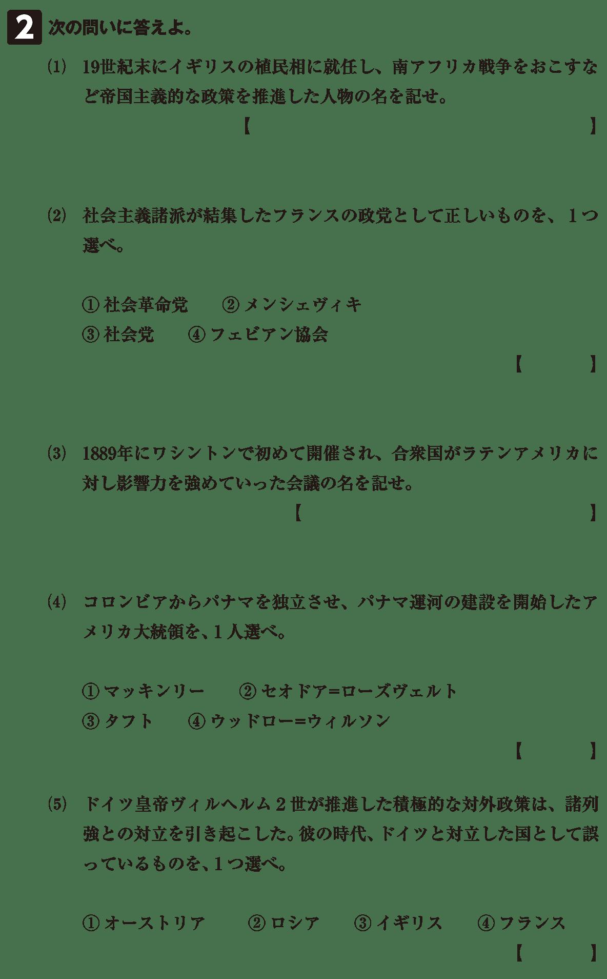 帝国主義の時代7 確認テスト(後半)