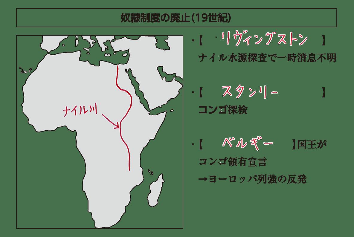 「奴隷制度の廃止」見出し+地図+テキスト