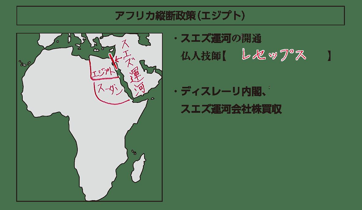「~(エジプト)」見出し+地図+テキスト4行/~スエズ運河会社株買収