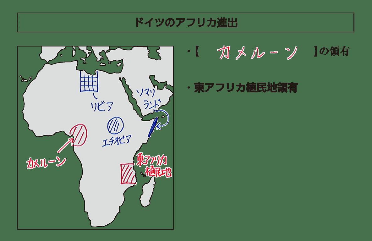 「ドイツのアフリカ進出」見出し+地図+テキスト全部