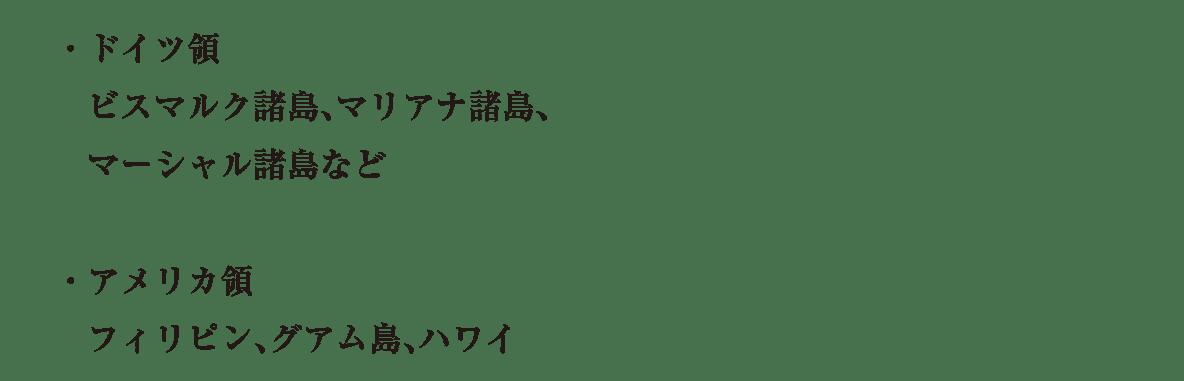 image03続き5行/ドイツ領~ハワイ