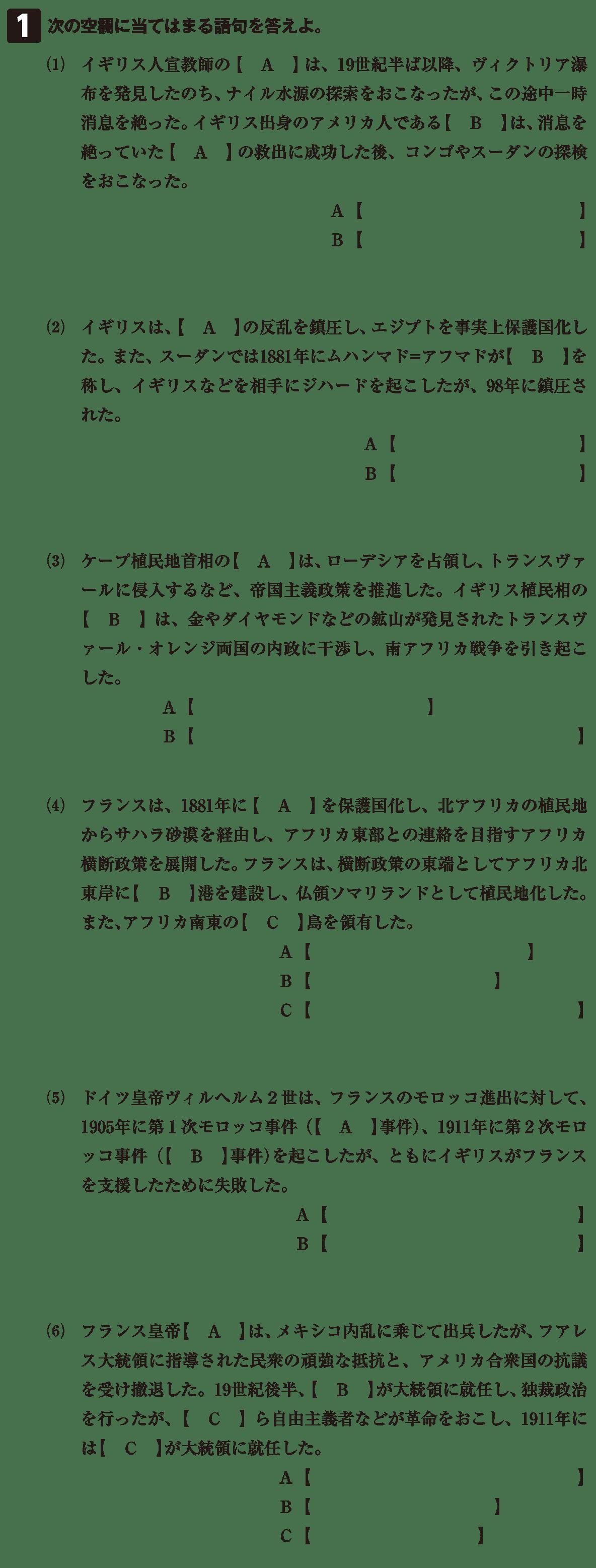 世界分割と列強の対立8 確認テスト(前半)