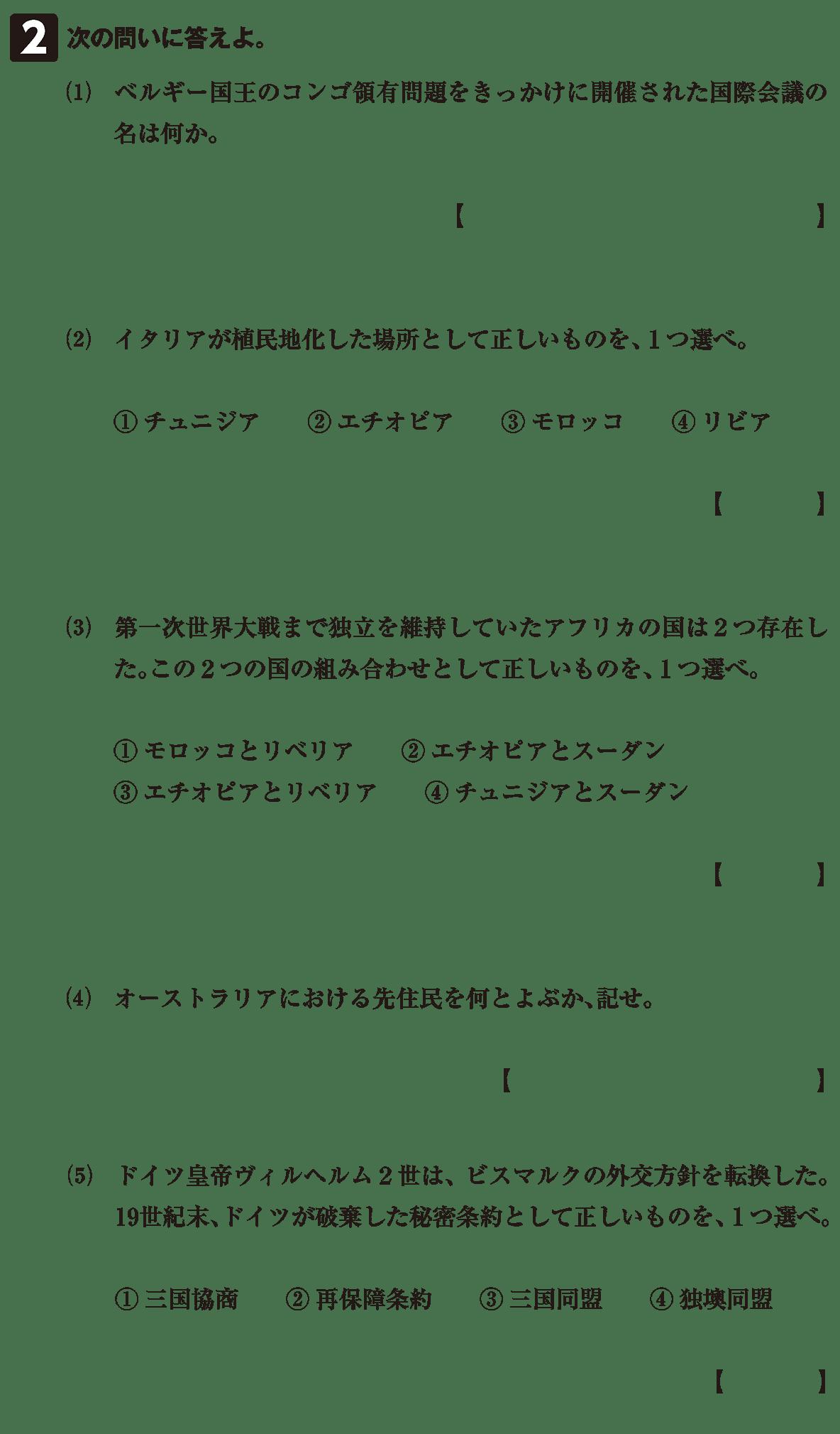 世界分割と列強の対立9 確認テスト(後半)問2