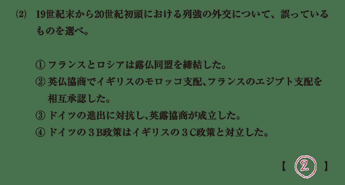 問題3(2)答え入り