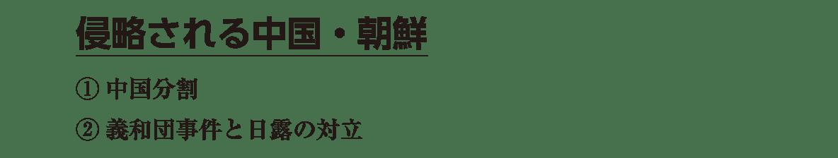 「侵略される中国・朝鮮」見出し+テキスト2行