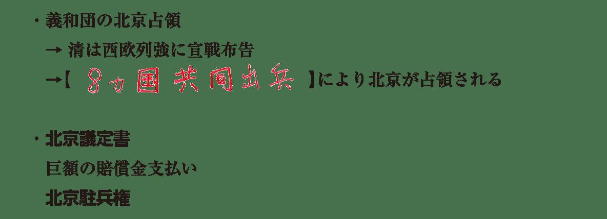 02の続き6行/義和団の~北京駐兵権