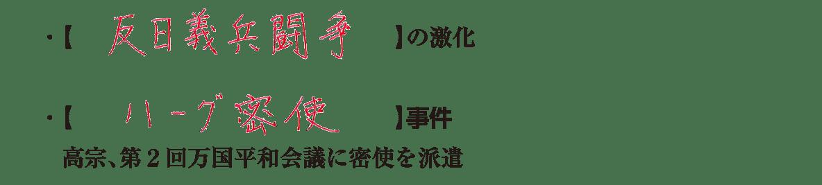 02の続き3行/反日~密使を派遣
