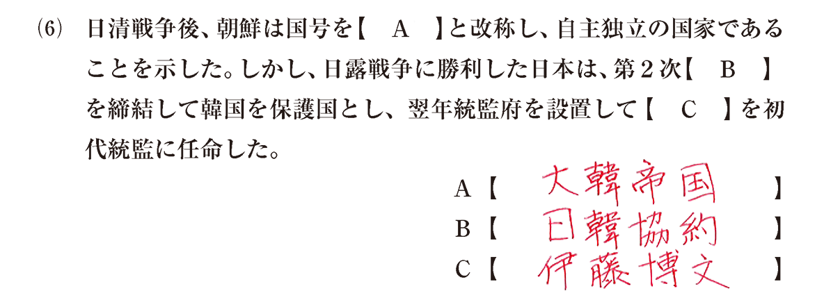 問題1(6)答え入り