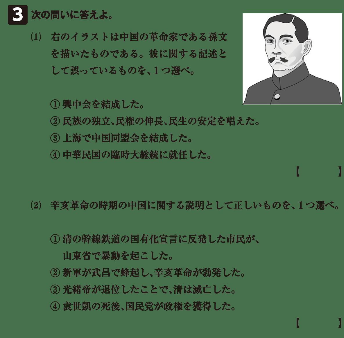 帝国主義と東アジア6 確認テスト(後半)問3