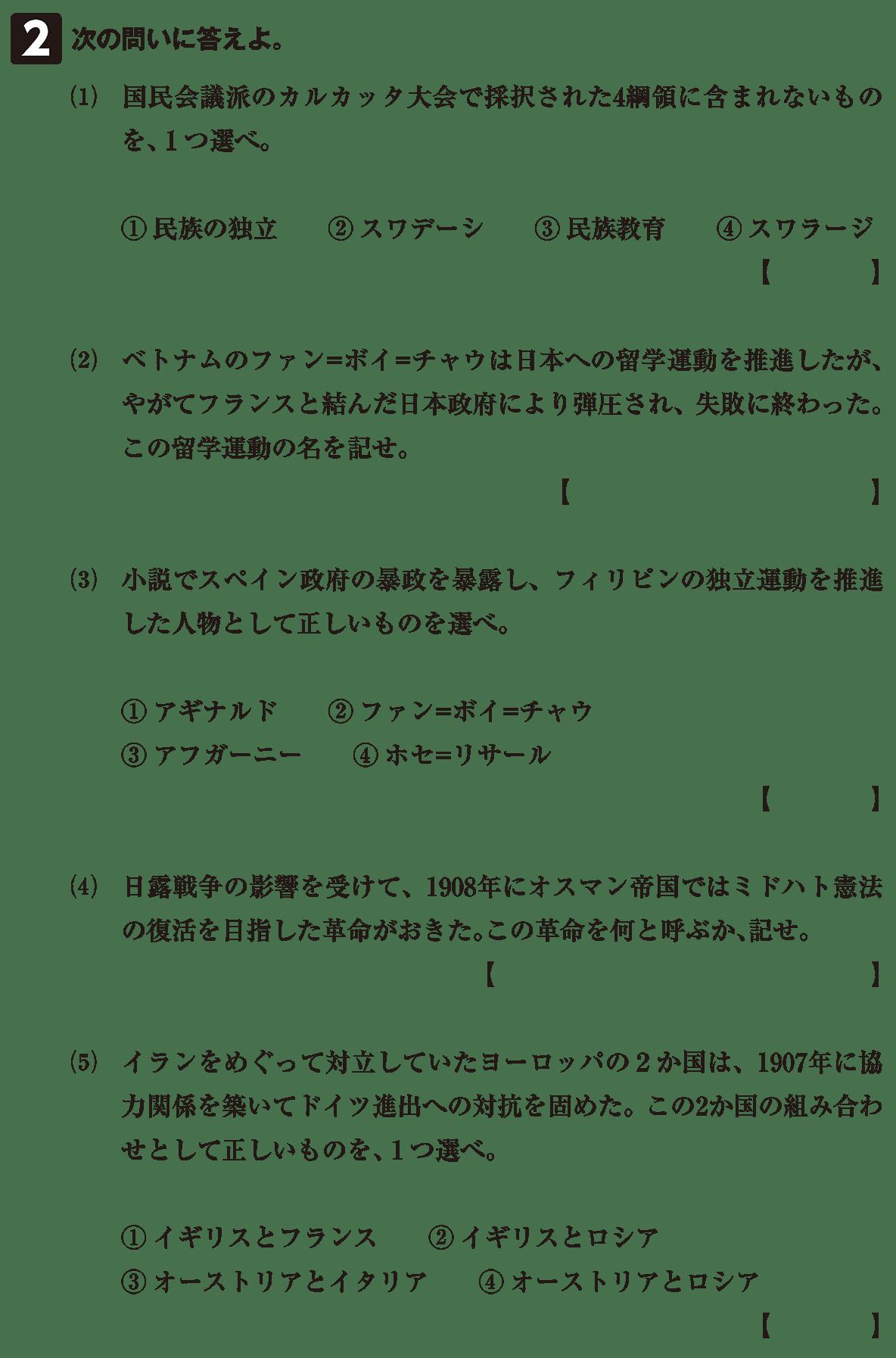 帝国主義とアジアの民族運動5 確認テスト(後半)
