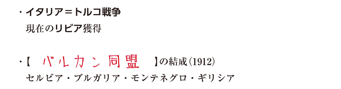 04続き2行/バルカン同盟~ギリシア