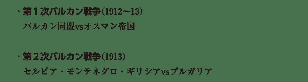 05続きラスト4行/第1次バルカン~