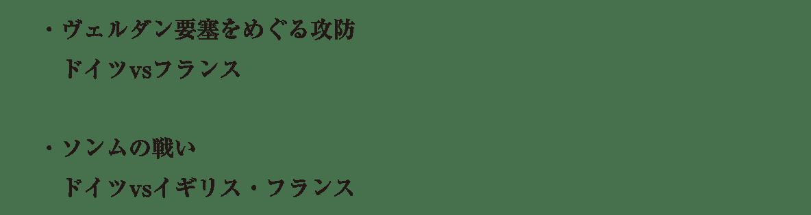 02続き4行/ヴェルダン~イギリス・フランス