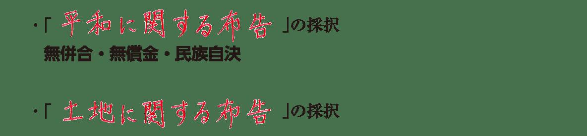 02続き4行/「平和に~