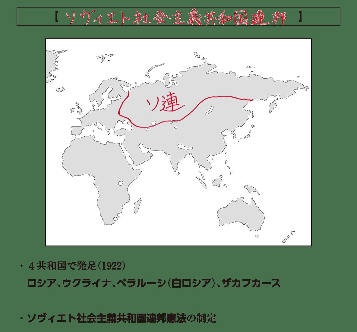 「ソヴィエト~」見出し+地図+テキスト