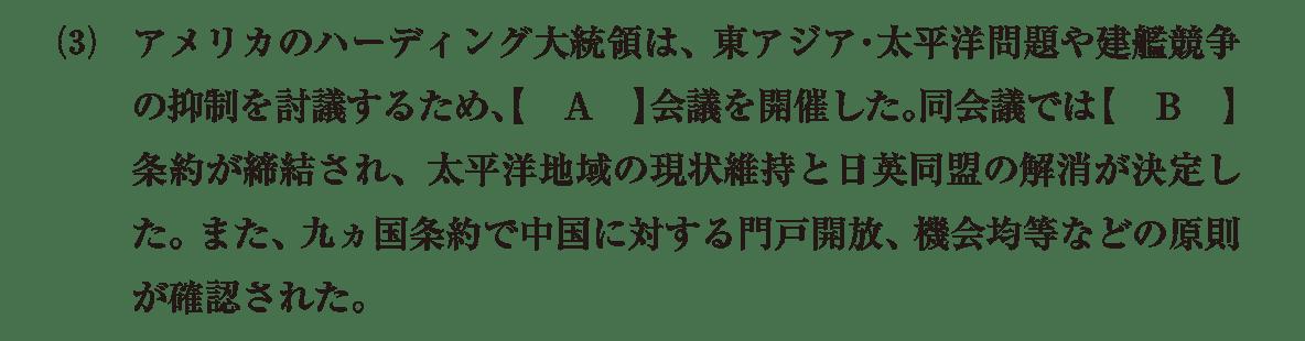 問題1(3)