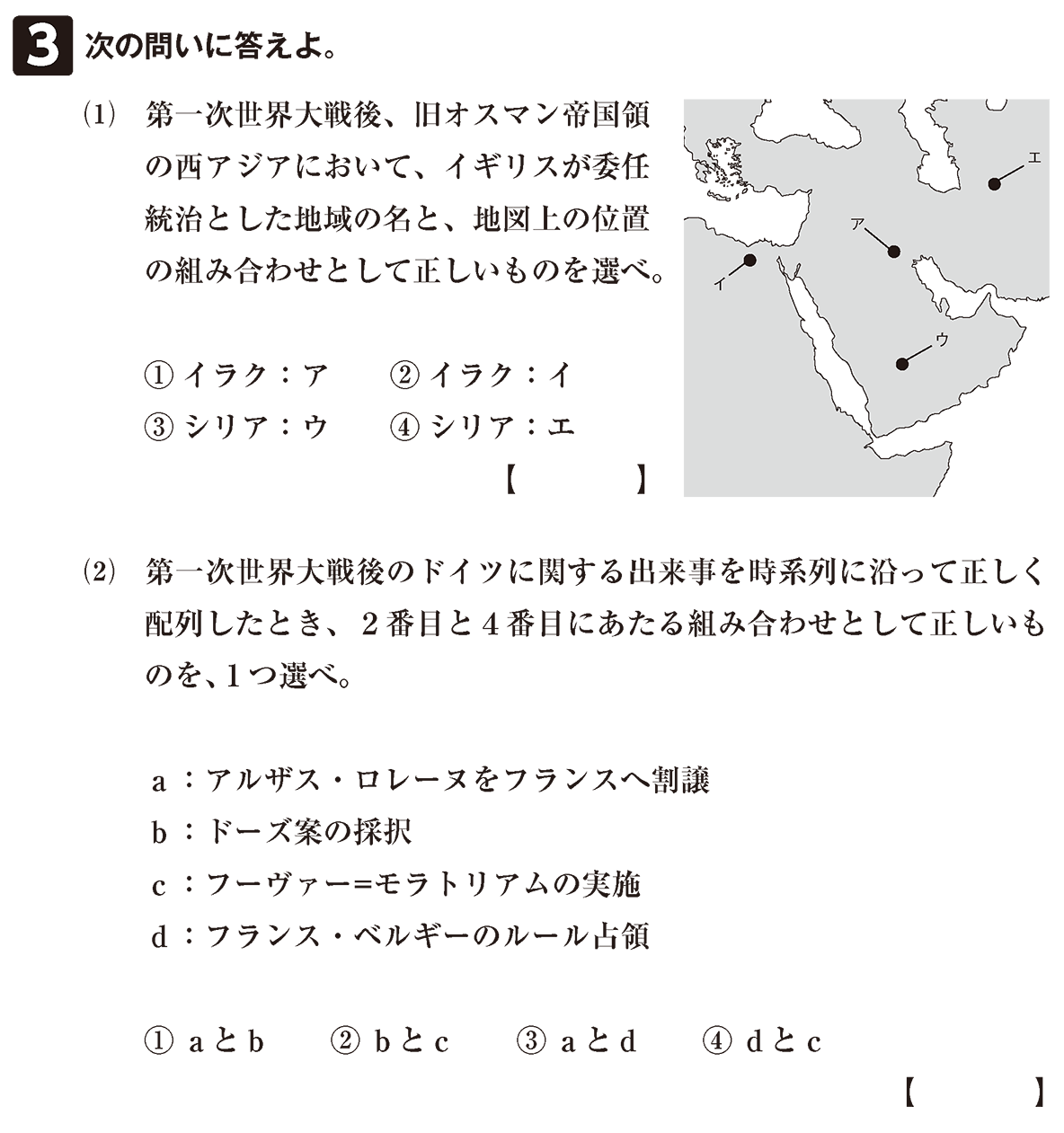 ヴェルサイユ体制とワシントン体制6 確認テスト(後半)