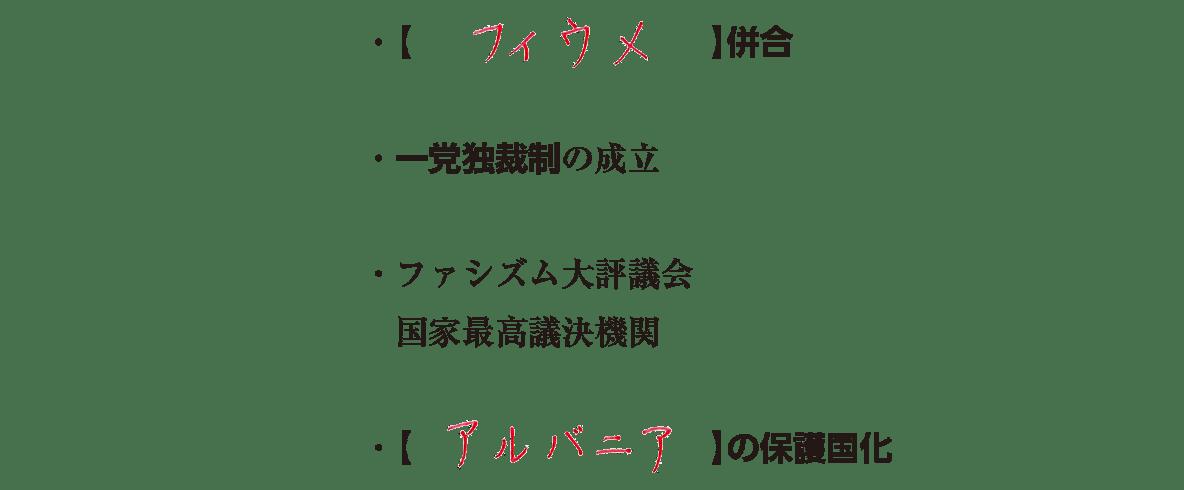 03続き5行/フィウメ併合~保護国化