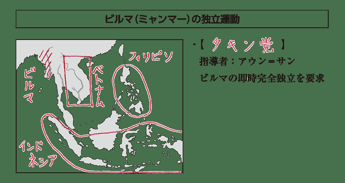 「ビルマ~」見出し+地図+テキスト
