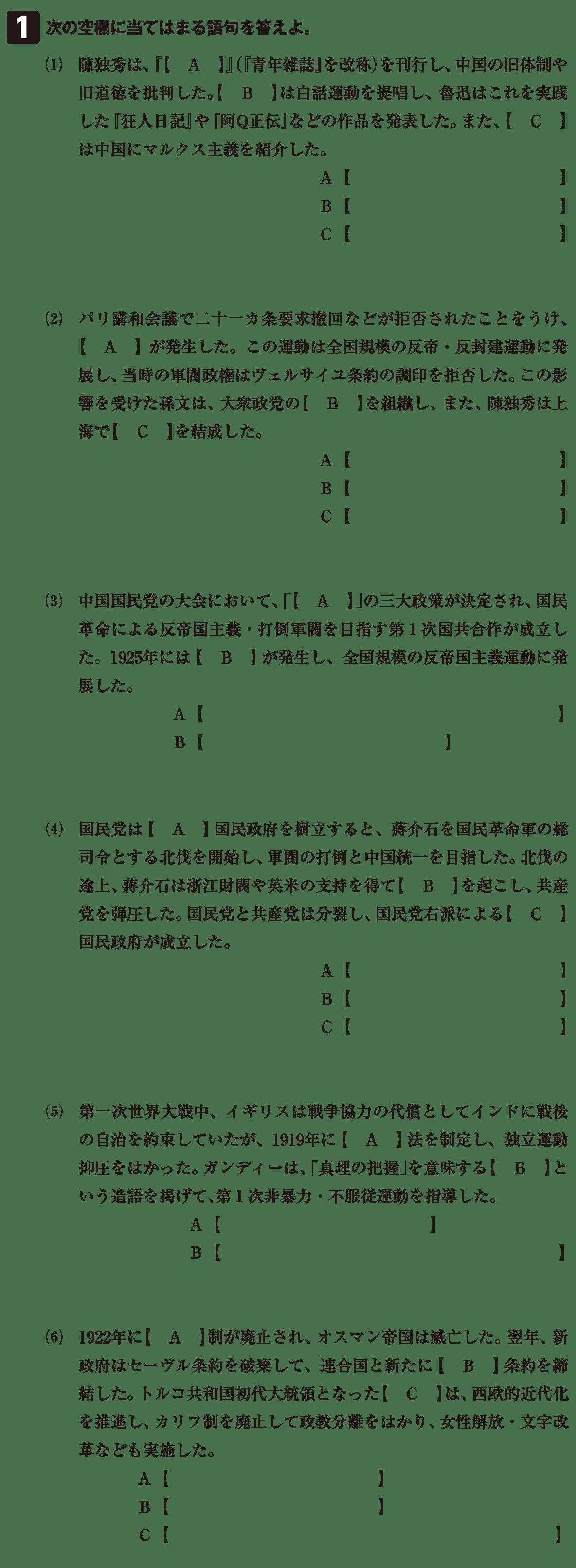 戦間期のアジア諸地域7 確認テスト(前半)
