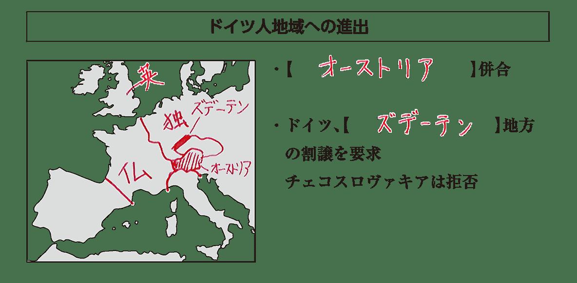 「ドイツ人地域への進出」見出し+地図+テキスト/答え入り