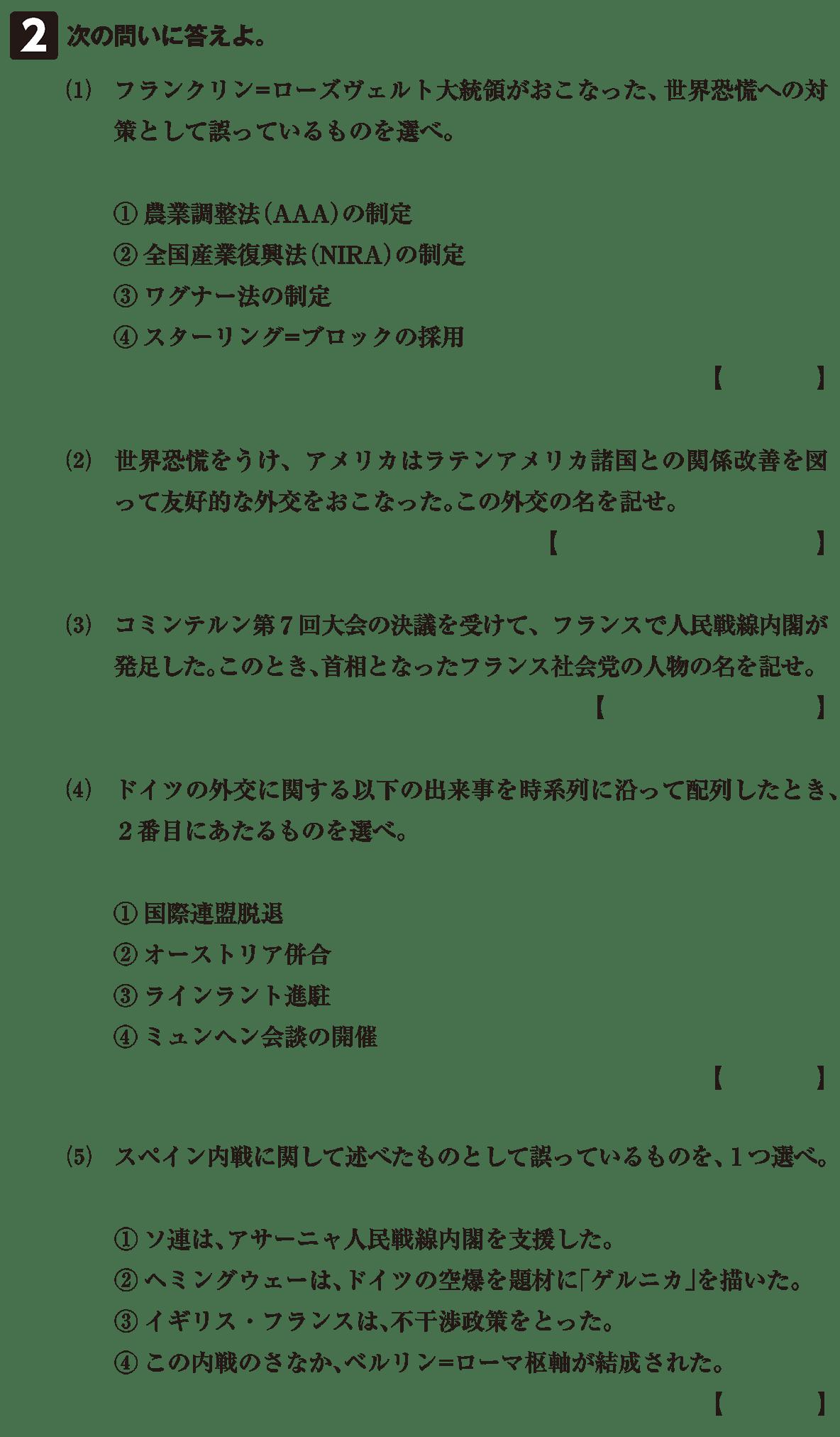 世界恐慌とファシズム諸国の侵略9 確認テスト(後半)