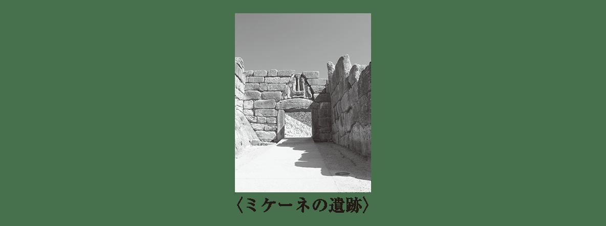 高校世界史 ギリシア世界1 ミケーネの遺跡の写真のみ表示