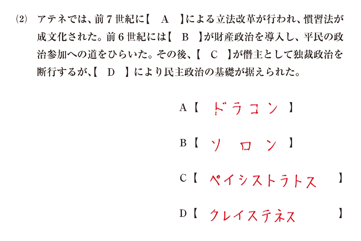 高校世界史 ギリシア世界8 (2)の問題文+答え