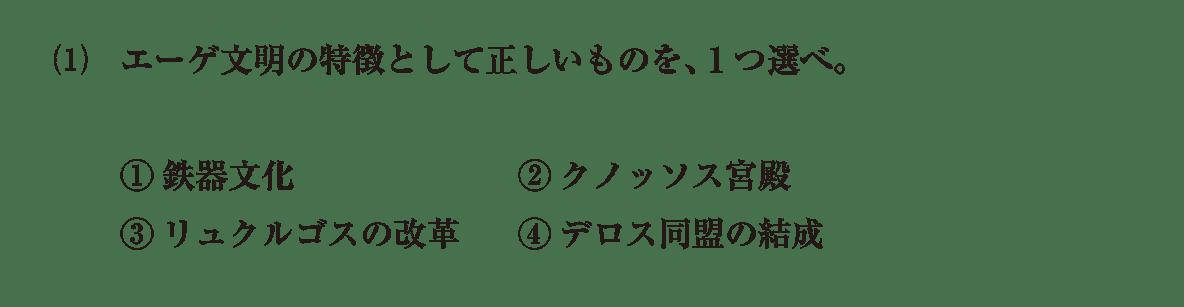 高校世界史 ギリシア世界9 問題2(1)問題文のみ